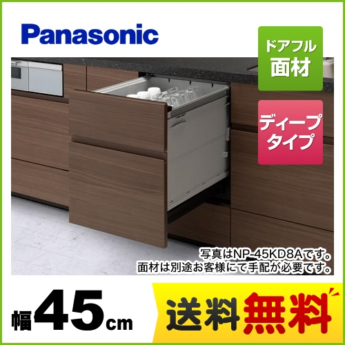 may rua bat Panasonic np-45kd8a